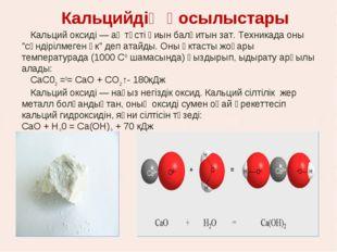 Кальцийдің қосылыстары Кальций оксиді — ақ түсті қиын балқитын зат. Техникада