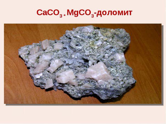СаСО3 * MgCO3-доломит