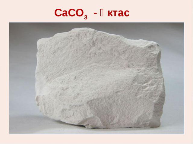 CaCO3 - әктас