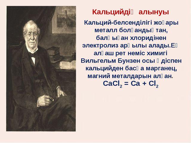 Кальцийдің алынуы Кальций-белсенділігі жоғары металл болғандықтан, балқыған х...