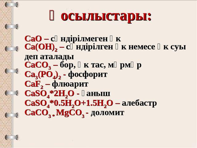 Қосылыстары: CaO – сөндірілмеген әк Ca(OH)2 – сөндірілген әк немесе әк суы де...