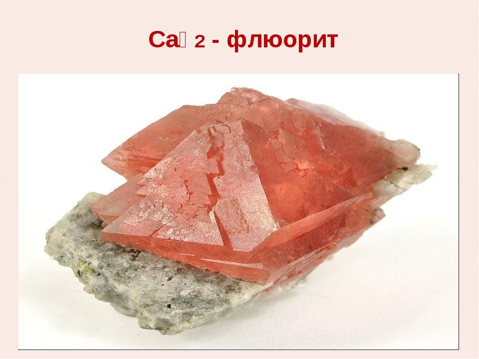 СаҒ2 - флюорит