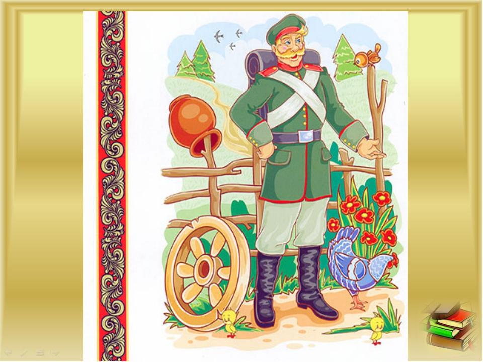 быстро картинки по сказке солдатская загадка подруга самый близкий