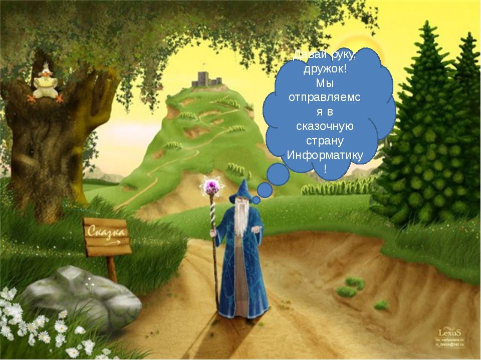 Мы к сожалению не можем прийти в замок королевы без подарка. Но и так наше пу...