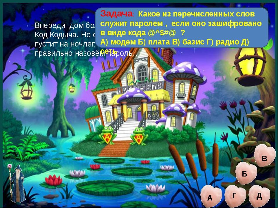 Впереди дом болотного царя Код Кодыча. Но его стража пустит на ночлег, если м...