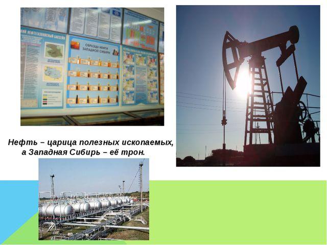 Нефть – царица полезных ископаемых, а Западная Сибирь – её трон.