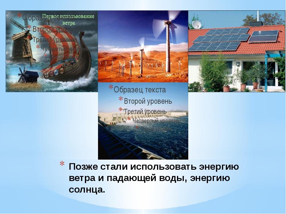 Класса энергия 10 внутренняя презентацию