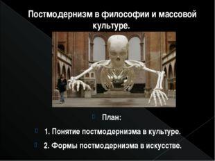 Постмодернизм в философии и массовой культуре. План: 1. Понятие постмодернизм