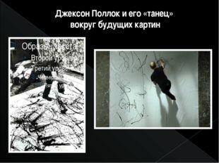 Джексон Поллок и его «танец» вокруг будущих картин