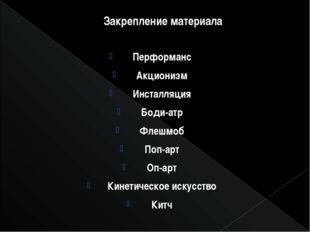 Закрепление материала Перформанс Акционизм Инсталляция Боди-атр Флешмоб Поп-а