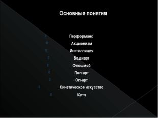 Основные понятия Перформанс Акционизм Инсталляция Бодиарт Флешмоб Поп-арт Оп-