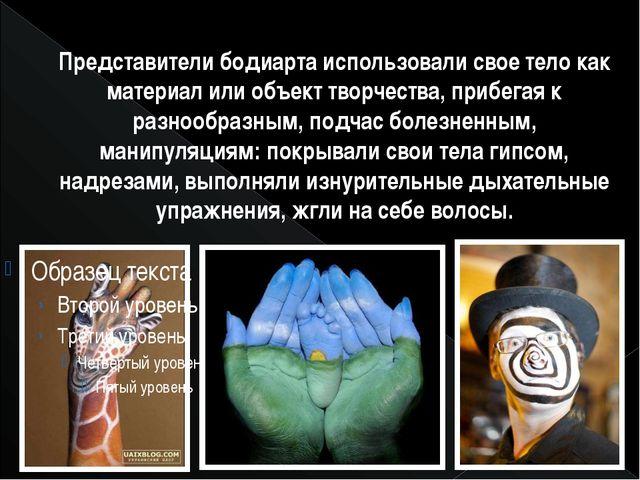 Представители бодиарта использовали свое тело как материал или объект творчес...