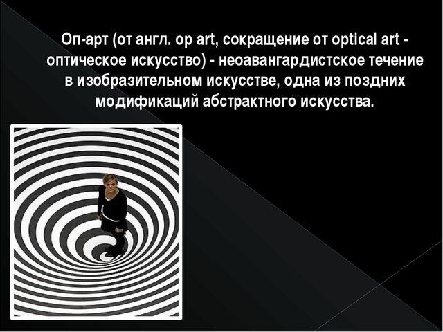 Оп-арт(от англ. ор art, сокращение от optical art - оптическое искусство) -...