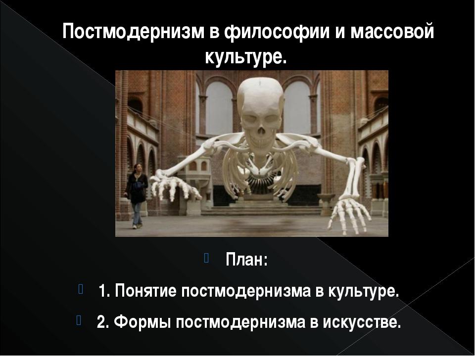 Постмодернизм в философии и массовой культуре. План: 1. Понятие постмодернизм...