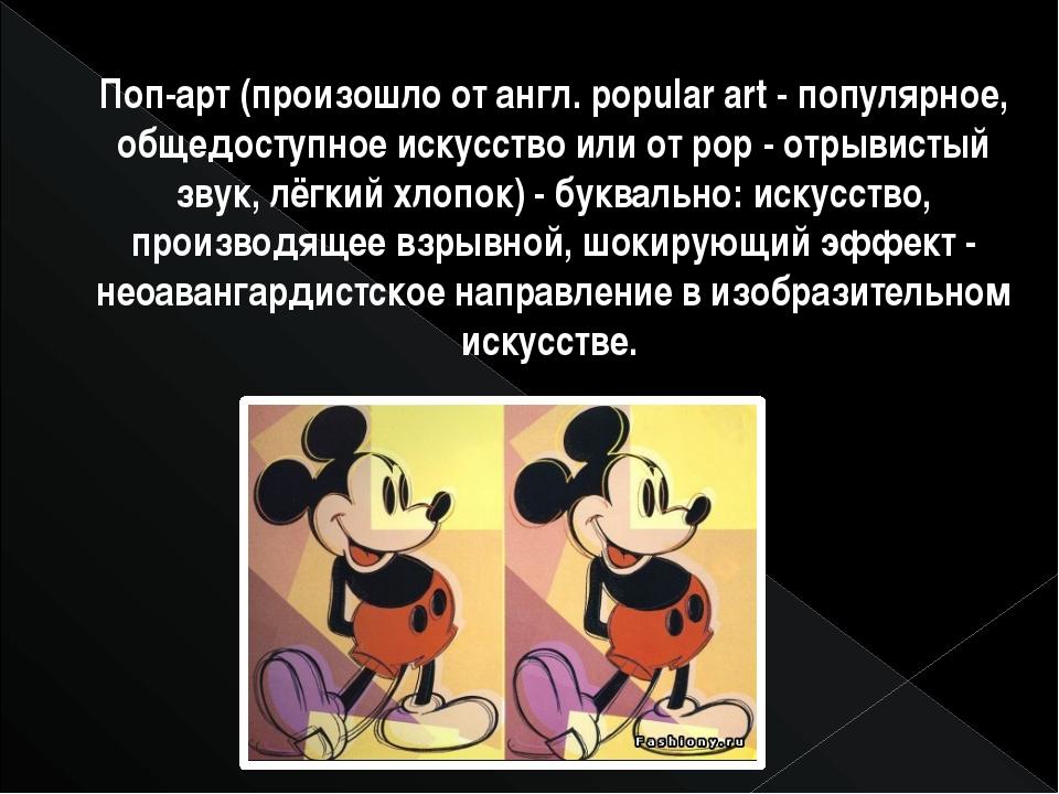 Поп-арт(произошло от англ. popular art - популярное, общедоступное искусство...