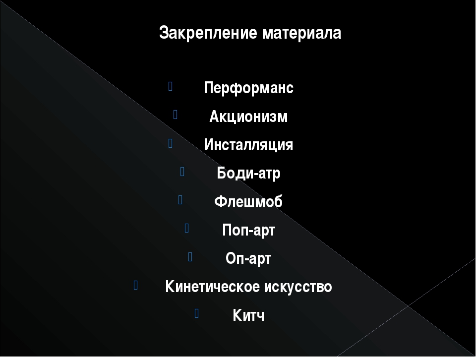 Закрепление материала Перформанс Акционизм Инсталляция Боди-атр Флешмоб Поп-а...