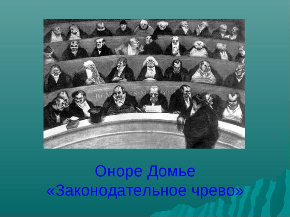Оноре Домье «Законодательное чрево»