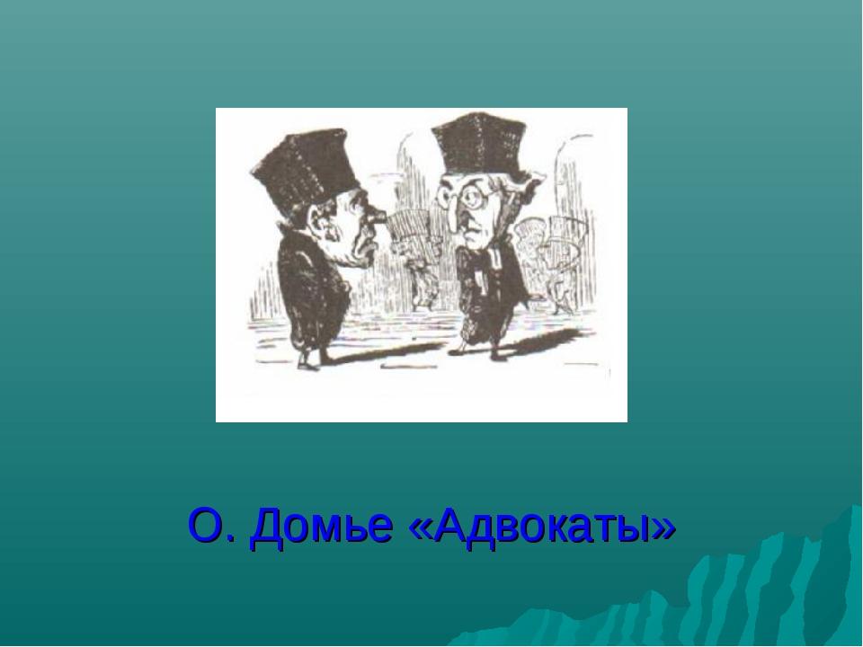 О. Домье «Адвокаты»