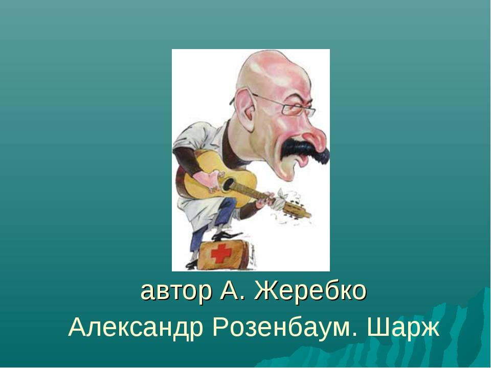 автор А. Жеребко Александр Розенбаум. Шарж