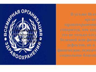 В уставе Всемирной организации здравоохранения (ВОЗ) говорится, что здоровье