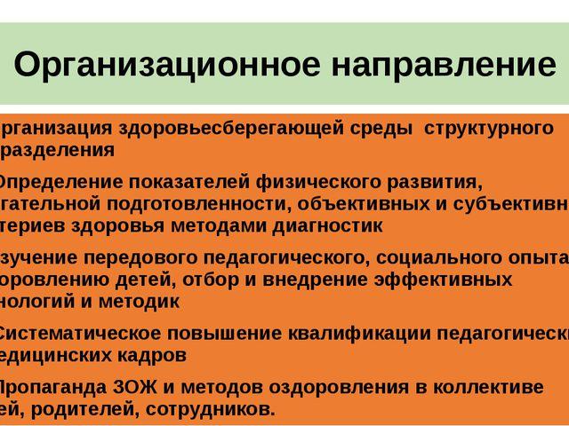Организационное направление 1. Организация здоровьесберегающей среды структур...