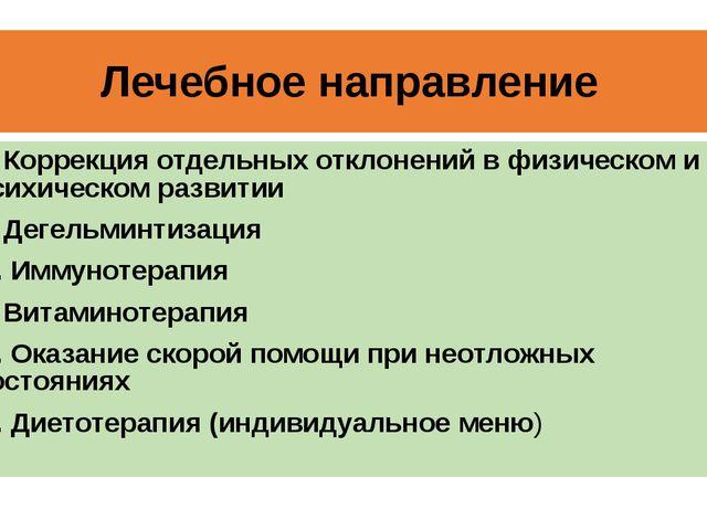 Лечебное направление 1. Коррекция отдельных отклонений в физическом и психиче...