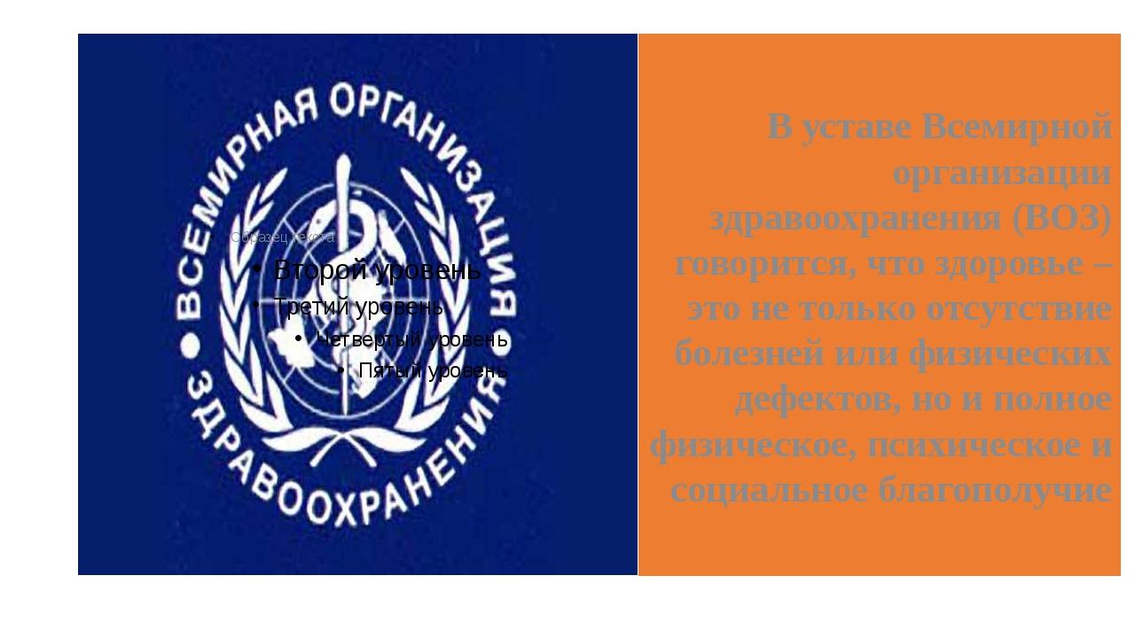 В уставе Всемирной организации здравоохранения (ВОЗ) говорится, что здоровье...