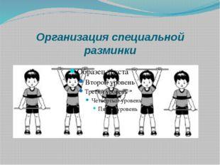 Организация специальной разминки