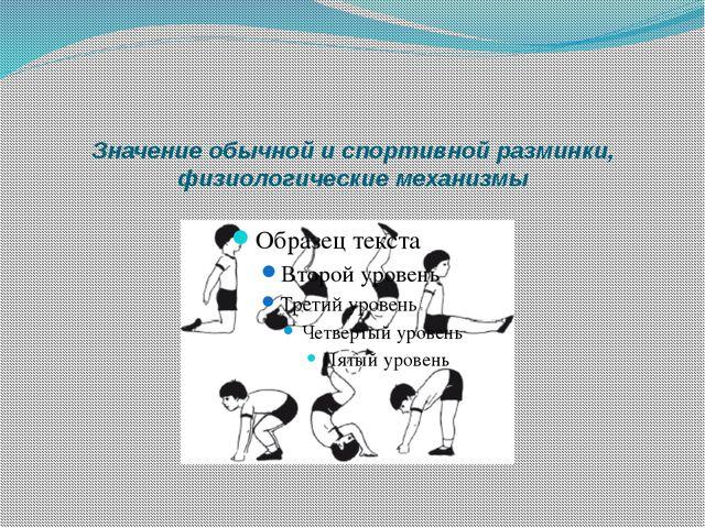 Значение обычной и спортивной разминки, физиологические механизмы