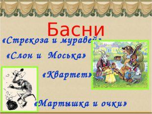 «Стрекоза и муравей» «Слон и Моська» Басни «Квартет» «Мартышка и очки»