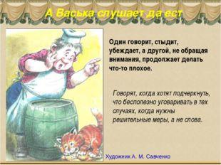 А Васька слушает да ест Один говорит, стыдит, убеждает, а другой, не обращая
