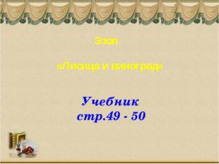«Лисица и виноград» Эзоп Учебник стр.49 - 50