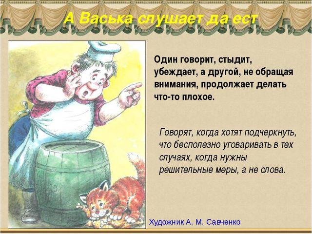 А Васька слушает да ест Один говорит, стыдит, убеждает, а другой, не обращая...