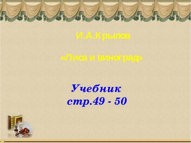 «Лиса и виноград» И.А.Крылов Учебник стр.49 - 50