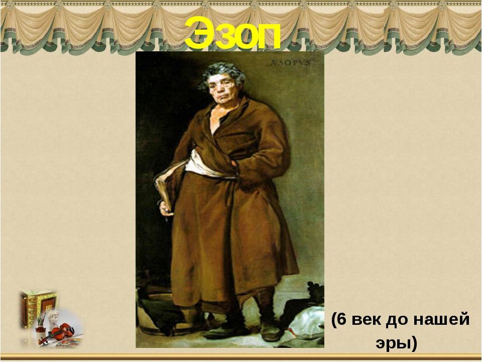 Эзоп (6 век до нашей эры) - Я хочу вам рассказать о человеке, которого считаю...