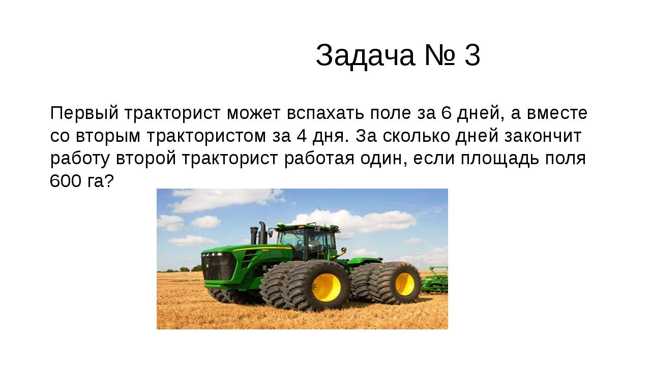 Задача № 3 Первый тракторист может вспахать поле за 6 дней, а вместе со втор...