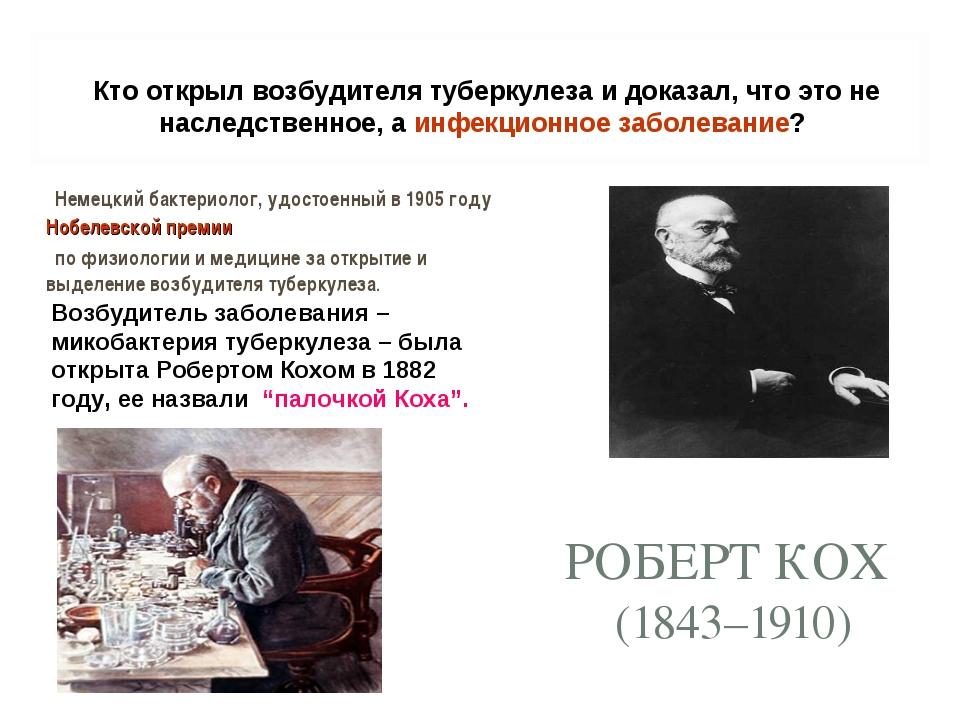 Немецкий бактериолог, удостоенный в 1905 году Нобелевской премии     Немецки...