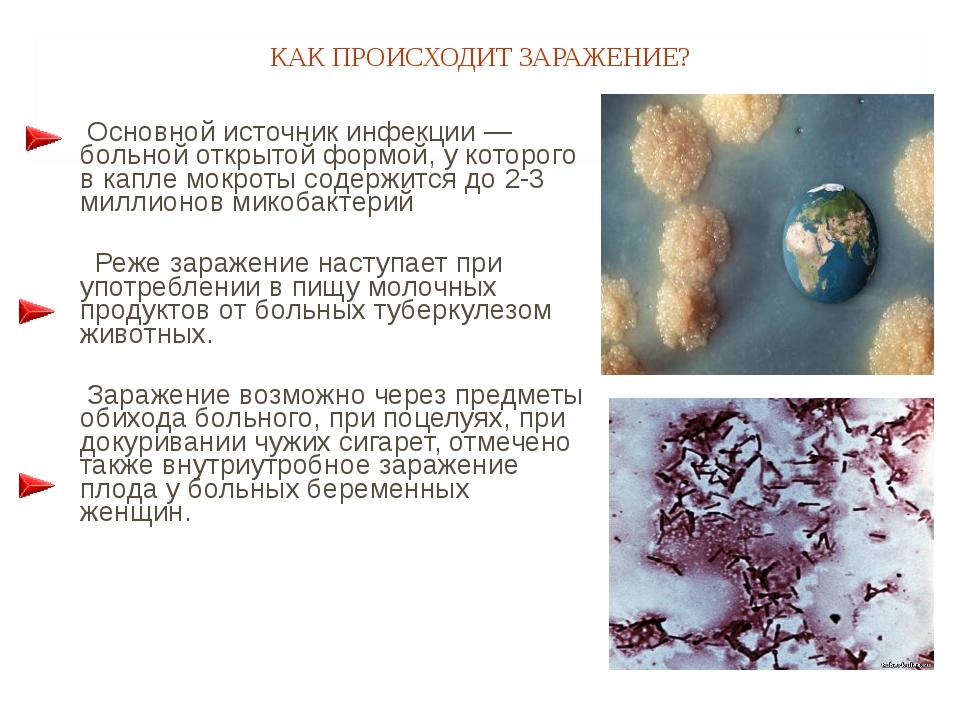 Основной источник инфекции — больной открытой формой, у которого в капле мокр...