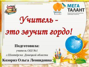 Подготовила: учитель ОШ №1 г.Шахтёрска Донецкой области Козориз Ольга Леонидо