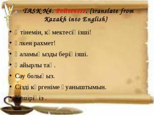 TASK N4. Politeness. (translate from Kazakh into English) Өтінемін, көмектес