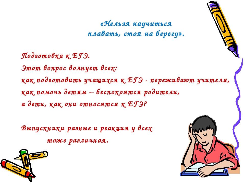 Подготовка к ЕГЭ. Этот вопрос волнует всех: как подготовить учащихся к ЕГЭ -...
