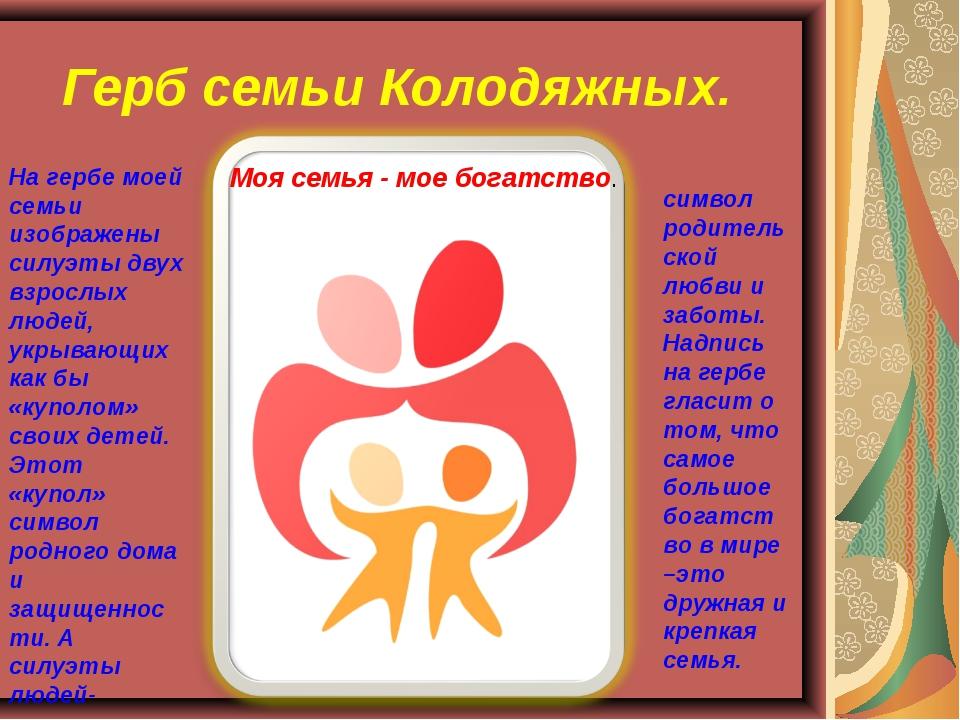 герб семьи и девиз семьи картинки с описанием упоминание бузине