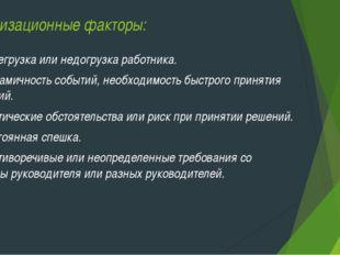 Организационные факторы: 1.Перегрузка или недогрузка работника. 2.Динамично