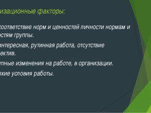 Организационные факторы: 6.Несоответствие норм и ценностей личности нормам и