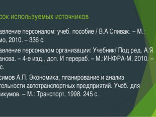 Список используемых источников Управление персоналом: учеб. пособие / В.А Спи