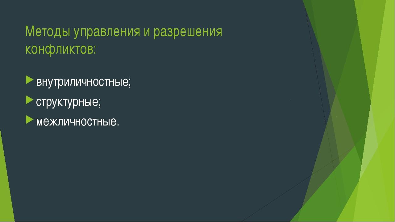 Методы управления и разрешения конфликтов: внутриличностные; структурные; меж...