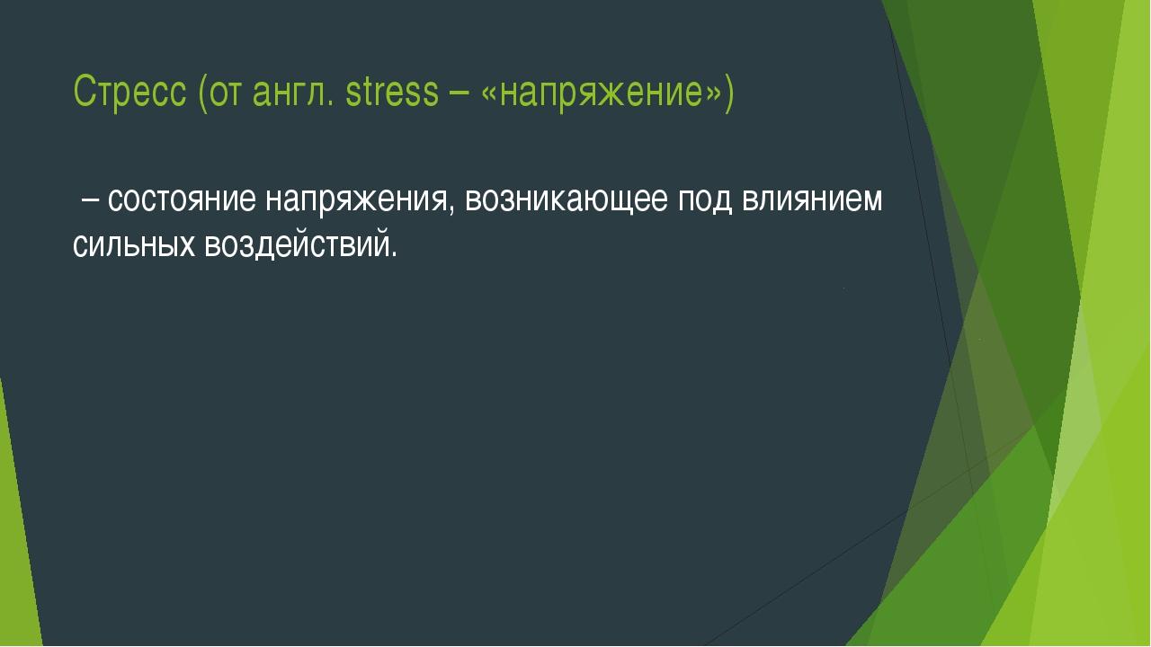 Стресс (от англ. stress – «напряжение») – состояние напряжения, возникающее...