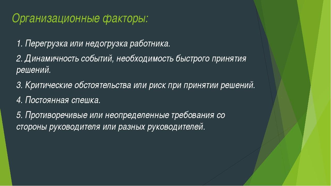 Организационные факторы: 1.Перегрузка или недогрузка работника. 2.Динамично...