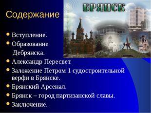 Содержание Вступление. Образование Дебрянска. Александр Пересвет. Заложение П