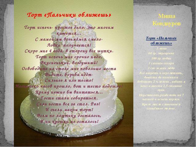 Торт «Пальчики оближешь» 3 яйца 60 гр. маргарина 100 гр. водки 1 стакан саха...